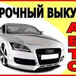 Срочный выкуп автомобилей как реальная действительность